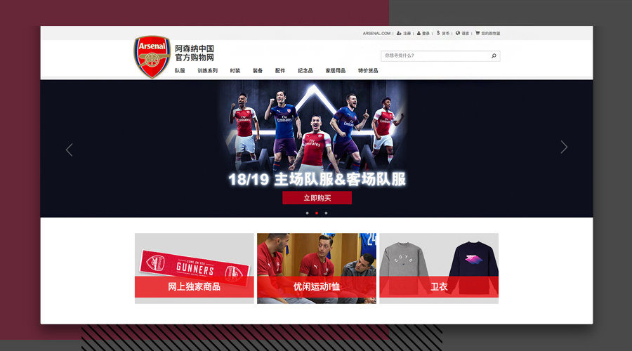 https://cn.arsenal.com/Uploads/Editor/2018-07-24/5b56e06c9add8.jpg